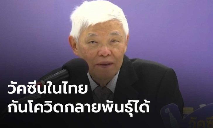 แพทย์ยืนยัน วัคซีนในไทยป้องกันโควิดกลายพันธุ์ได้