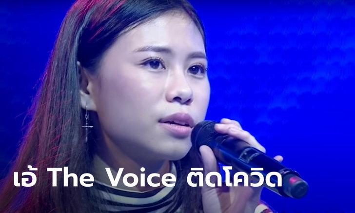 """""""เอ้ The Voice"""" ติดโควิด-19 เผยติดจากร้านอาหารที่ไปร้องเพลง ไม่โยงเรือนจำ-ม็อบ"""