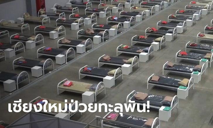 เชียงใหม่ติดโควิดเพิ่ม 260 ราย สะสมระลอกใหม่ 1,191 คน ขยาย รพ.สนามเพิ่มอีกพันเตียง