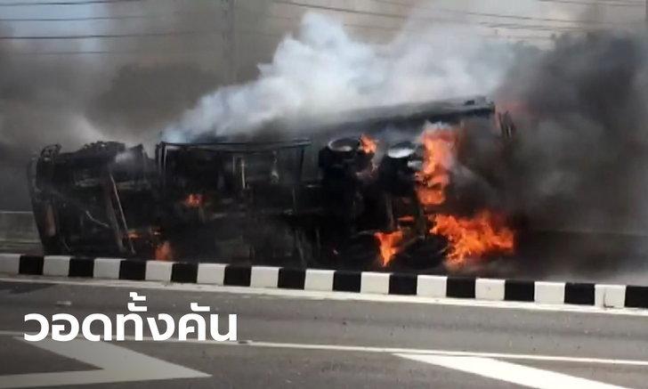 ระทึก! ถนนลื่นรถบรรทุกน้ำมันพลิกคว่ำ แท็งก์ระเบิดไฟลุกท่วม หวิดย่างสดคนขับ