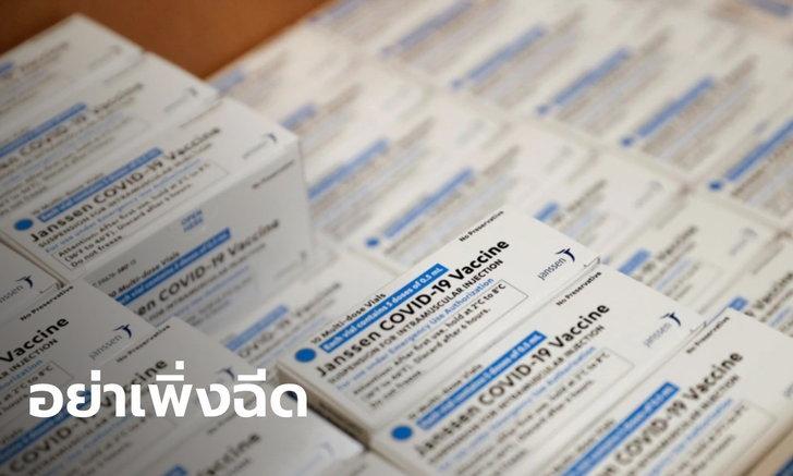 """สหรัฐฯ ระงับฉีดวัคซีน """"จอห์นสันแอนด์จอห์นสัน"""" หลังพบภาวะลิ่มเลือดอุดตัน"""
