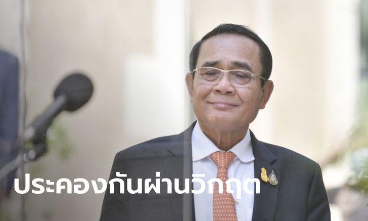 นายกฯ ส่งสารถึงคนไทย ในวันผู้สูงอายุ-วันครอบครัว ขอช่วยกันประคับประคองฝ่าวิกฤต