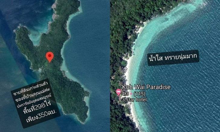 งานเข้า! สาวโพสต์ขายเกาะส่วนตัว 350 ล้าน หัวหน้า อช.เกาะช้าง ชี้ส่อผิดกฎหมาย