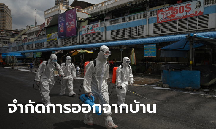กัมพูชา สั่งล็อกดาวน์พนมเปญ 14 วัน หวังคุมโควิดระบาด ห้ามออกจากบ้านถ้าไม่จำเป็น