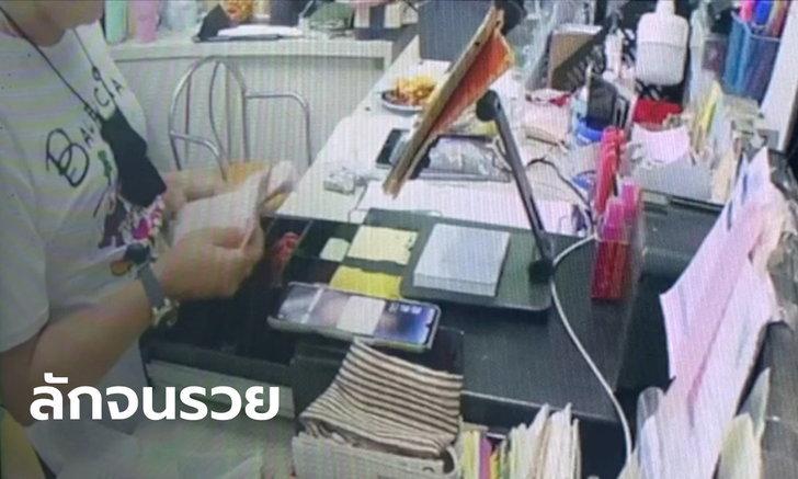 กล้องจับโป๊ะ! แคชเชียร์สาวแสบ ยักยอกเงินร้านอาหารดัง 2 ล้าน เอาไปถอยรถใหม่ป้ายแดง