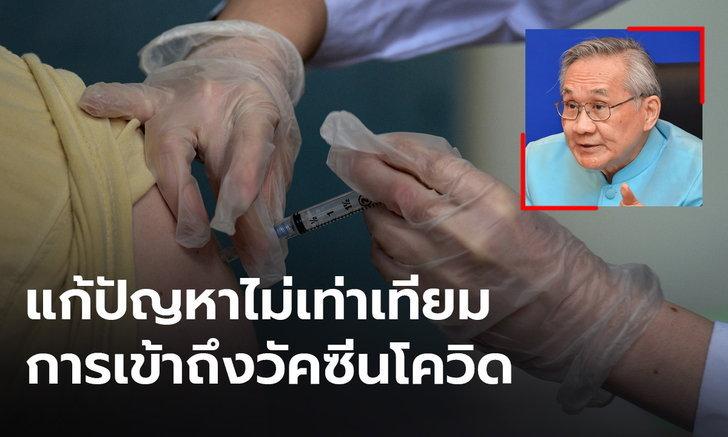 """""""ดอน"""" ชง 3 แนวทางแก้ไม่เท่าเทียมเข้าถึงวัคซีน ในเวที ECOSOC"""