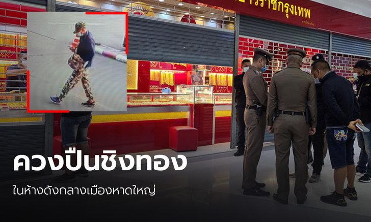 โจรลายพรางควงปืน บุกชิงทองในห้างดัง กลางเมืองหาดใหญ่