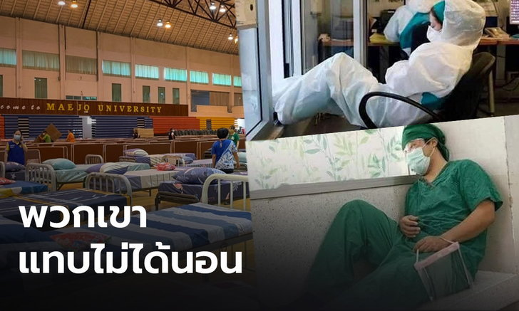 ฟังอีกมุมดราม่าเตียงโรงพยาบาลสนามไม่น่านอน แต่หมอ พยาบาล แทบไม่ได้นอน