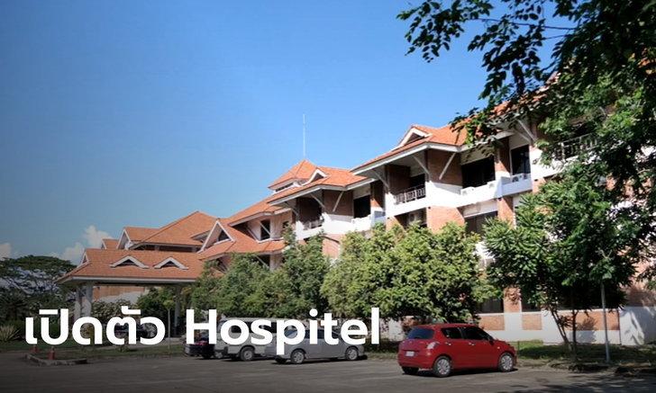 ม.พายัพ เปิดตัว Hospitel แห่งแรกของภาคเหนือ ผู้ป่วยชุดแรกเข้าพักพรุ่งนี้