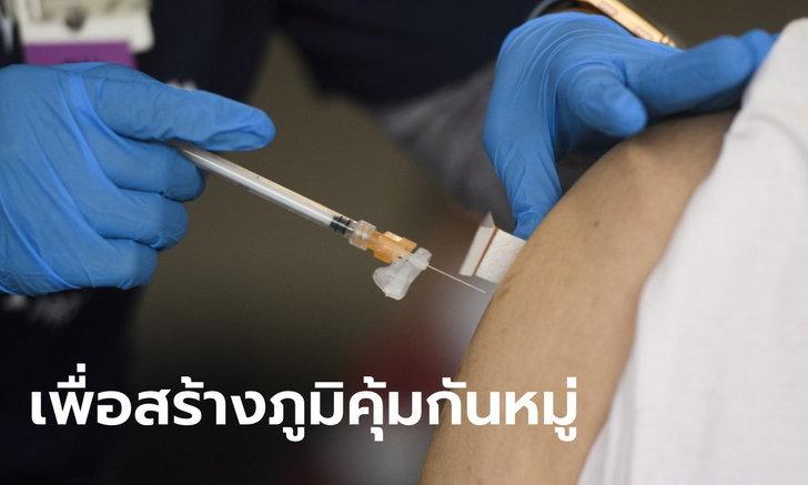 หมอมนูญ แนะไทยใช้แผนฉีดวัคซีนโควิดแบบอังกฤษ ให้เข็มแรกทุกคน-ชะลอเข็มสองไปก่อน
