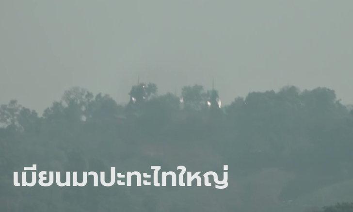 ทหารเมียนมาเปิดศึกไทใหญ่ ฝั่งตรงข้ามเชียงราย กองกำลังผาเมืองจับตาใกล้ชิด