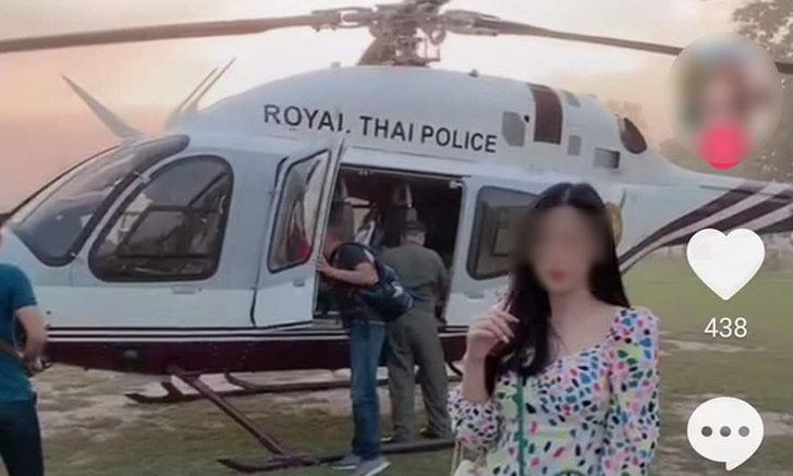สั่งสอบ! ตำรวจพาเมียขึ้น ฮ.หลวง โพสต์ลง TikTok พบเป็นคลิปเมื่อหลายปีก่อน