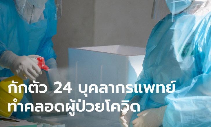 ยอมเสี่ยง! รพ.ชัยภูมิ ช่วยแม่ติดโควิดคลอดก่อนกำหนด ต้องกักตัวบุคลากร 24 ราย