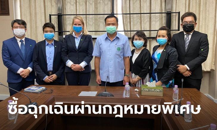 เสี่ยหนู เผยไฟเซอร์พร้อมส่งวัคซีนโควิดให้ไทย 10 ล้านโดส แต่ยังไม่กำหนดเวลาแน่ชัด