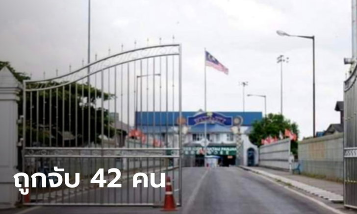 มาเลเซียจับ 42 คนไทย เตรียมลักลอบกลับเข้าประเทศทางช่องทางธรรมชาติ