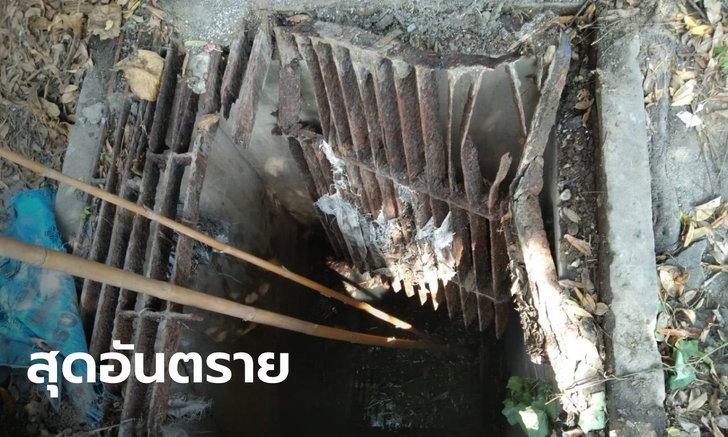 สาวโคราชตกท่อระบายน้ำ ลึก 2 เมตร เหตุตะแกรงเหล็กฝาท่อเก่าจนผุ