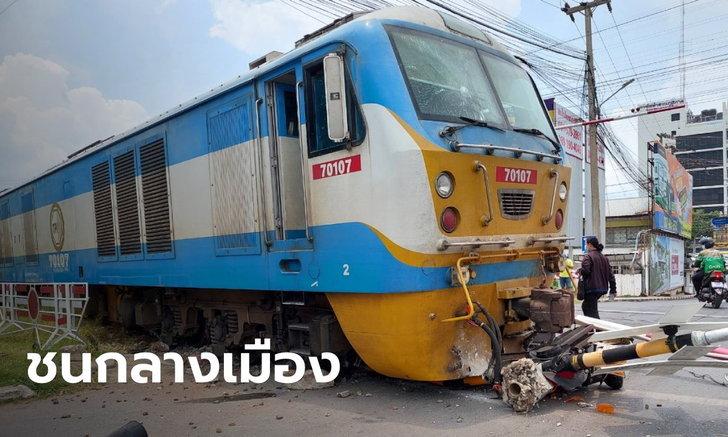น่ากลัว! รถไฟขนส่งสินค้าเบรกไม่อยู่ พุ่งชนเครื่องกั้นทางพังเละกลางเมืองโคราช