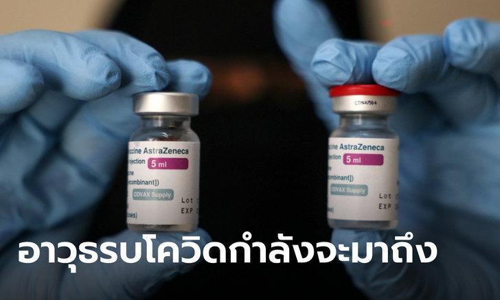แอสตร้าเซนเนก้า เผยวัคซีนจากสยามไบโอไซเอนซ์ผ่านตรวจคุณภาพ จ่อส่งล็อตแรกเร็วๆ นี้
