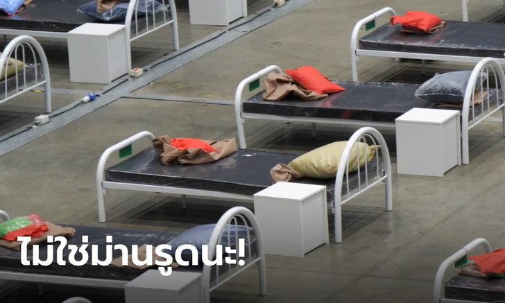ได้เหรอ? ผู้ป่วยหญิงใน รพ.สนาม ให้แฟนหนุ่มมานอนสวีท ในโซนผู้ป่วยหญิง