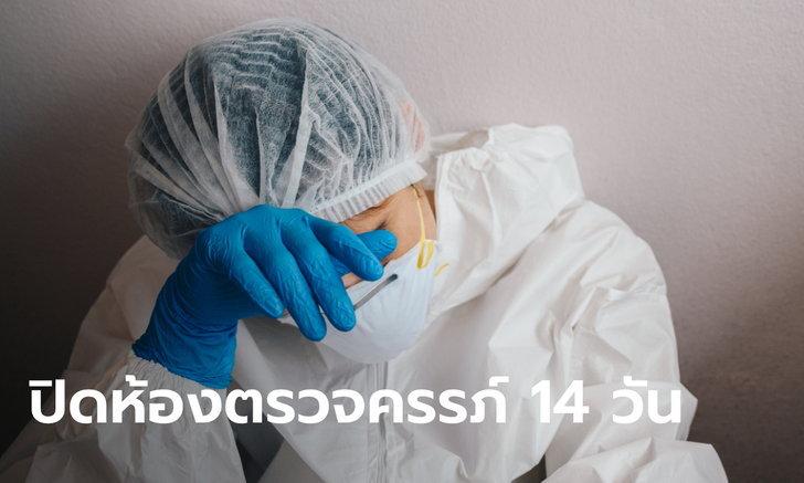 ศิริราชปิดห้องตรวจครรภ์ 14 วัน กักตัวบุคลากร หลังพบผู้ป่วย-พยาบาลติดเชื้อโควิด