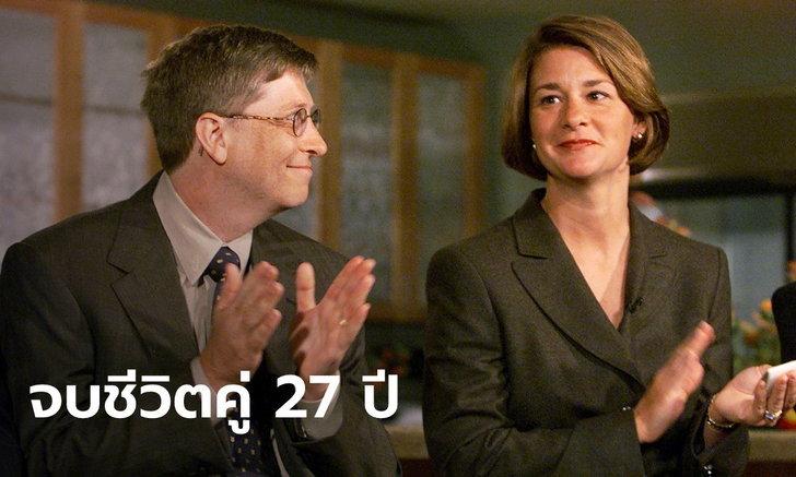 """ข่าวเลิกช็อกโลก """"บิล เกตส์"""" ประกาศเตรียมหย่าร้างกับภรรยา ปิดฉากชีวิตคู่ 27 ปี"""
