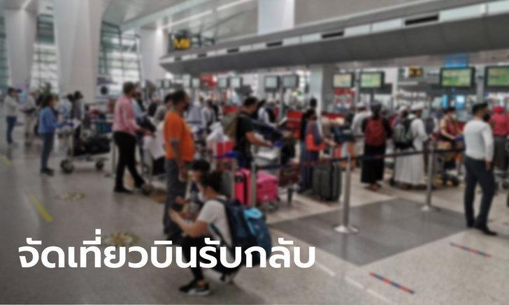 สถานทูตไทยในอินเดียแนะคนไทยบินกลับประเทศ ถ้าไม่มีเหตุจำเป็นต้องพำนักอยู่