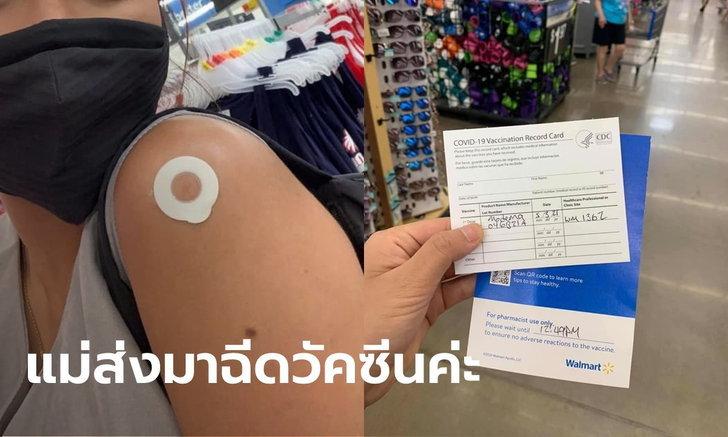 สาวไทยรีวิว บินไปฉีดวัคซีนโควิดของโมเดอร์นาฟรีที่สหรัฐ ไม่ต้องรอคิว