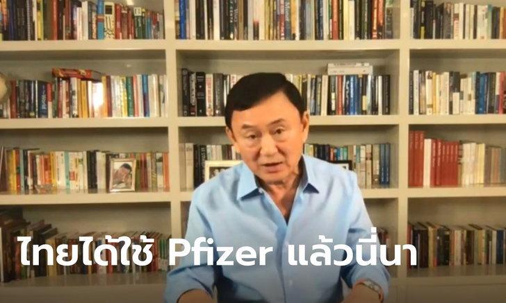 """""""โทนี่"""" เผยผ่านคลับเฮาส์ วัคซีน Pfizer เข้ามาในไทยแล้วแต่ไม่มาก"""