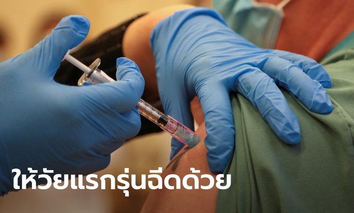 แคนาดา อนุมัติฉีดวัคซีนไฟเซอร์ ให้เด็กวัย 12-15 หลังพบประสิทธิภาพ 100% คนกลุ่มนี้