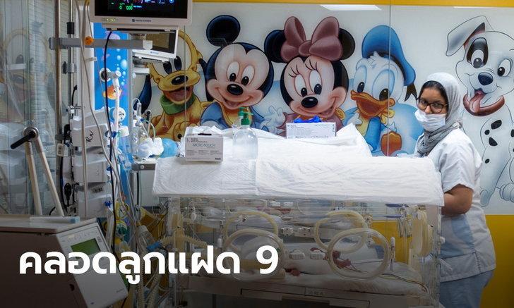 มาลีส่งหญิงท้องแฝด 7 บินคลอดโมร็อกโก หมอทึ่ง! เด็กเกิดมา 9 คน แม่ปลอดภัย