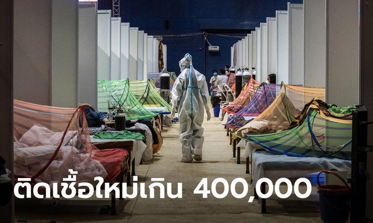โควิดอินเดียไม่แผ่ว! พบผู้ติดเชื้อ-ตายทุบสถิติอีก วันเดียวเจอรายใหม่กว่า 410,000 คน