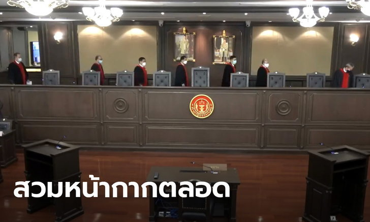 ศาลรัฐธรรมนูญ ลั่นแค่ภาพประกอบ ยืนยันสวมแมสก์ขณะอ่านคำวินิจฉัยธรรมนัส