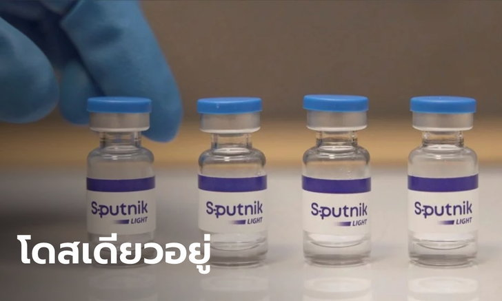 """รัสเซียเปิดตัววัคซีนโควิดตัวใหม่ """"Sputnik Light"""" ฉีดแค่เข็มเดียวพอ"""