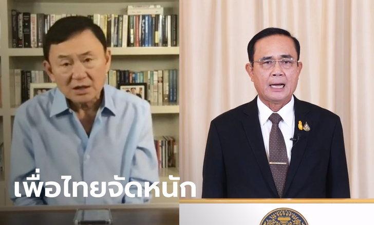 """เพื่อไทยชี้ ประชาชนถามหา """"โทนี่"""" เพราะ """"ประยุทธ์"""" หมดปัญญาแล้ว"""