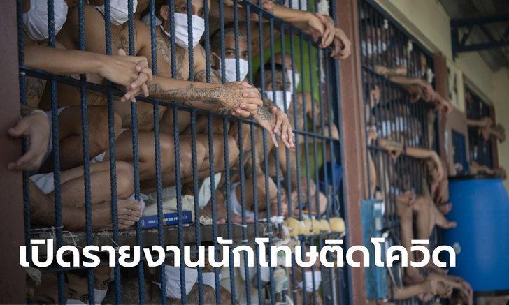 แอมเนสตี้เผยตัวเลขผู้ติดเชื้อโควิด-19 ในที่คุมขังทั่วโลก วอนรัฐดูแลคุณภาพชีวิตนักโทษ