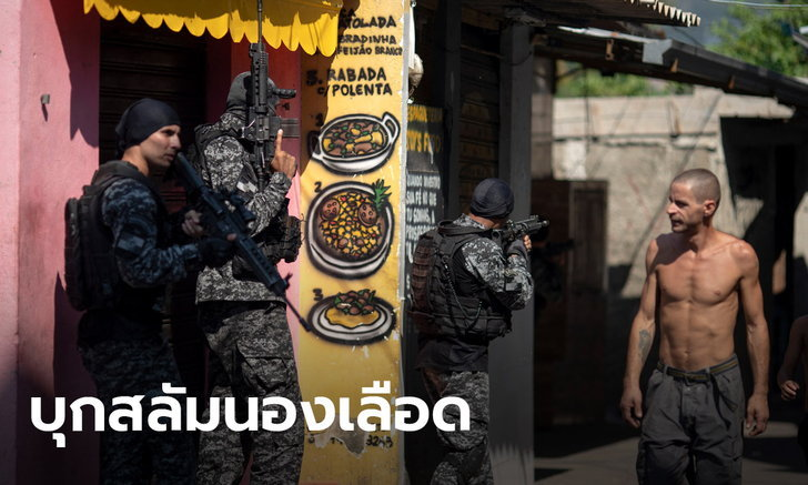 บราซิลปฏิบัติการระทึก บุกล้างบางยาเสพติดสลัมเมืองริโอ เผยดับ 25 ศพ ตำรวจสังเวย 1