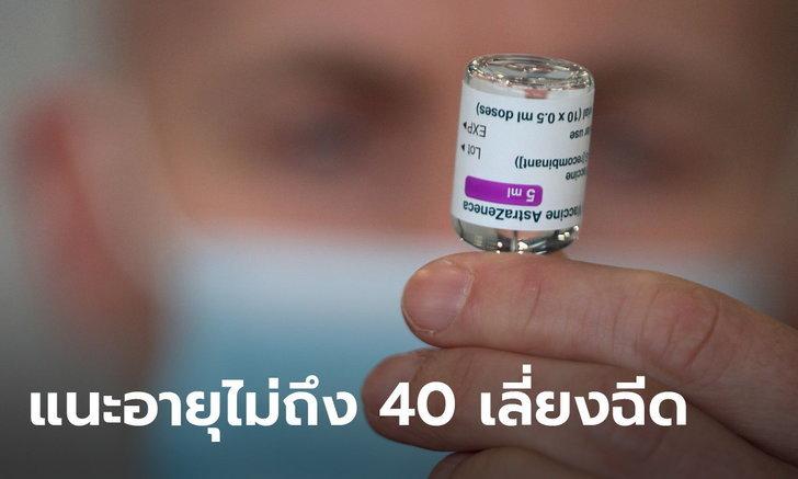 สหราชอาณาจักร แนะเลี่ยงฉีดวัคซีนแอสตร้าเซนเนก้าคนอายุไม่เกิน 40 หวั่นลิ่มเลือด