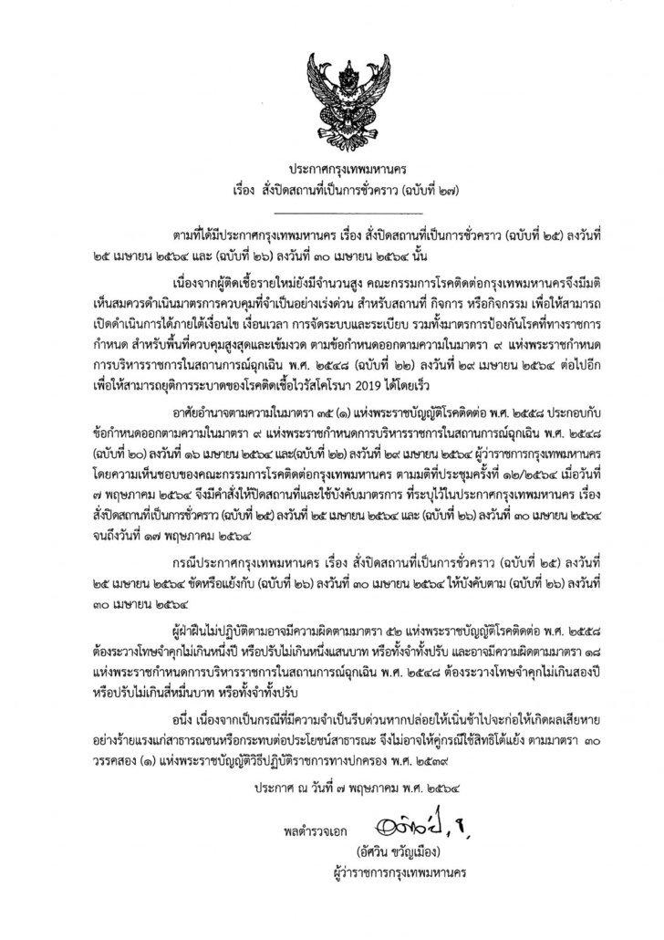 bkk-closing-to-070521