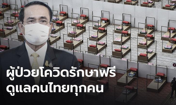รัฐบาลขอให้มั่นใจ ดูแลคนไทยทุกคน ย้ำผู้ป่วยโควิด-19 รักษาฟรี