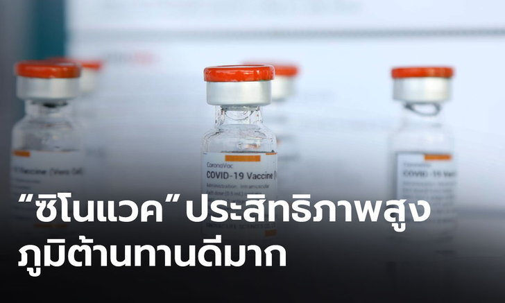 """รัฐบาลชี้แจง """"วัคซีนซิโนแวค"""" ประสิทธิภาพสูง ภูมิต้านทานดีมาก"""