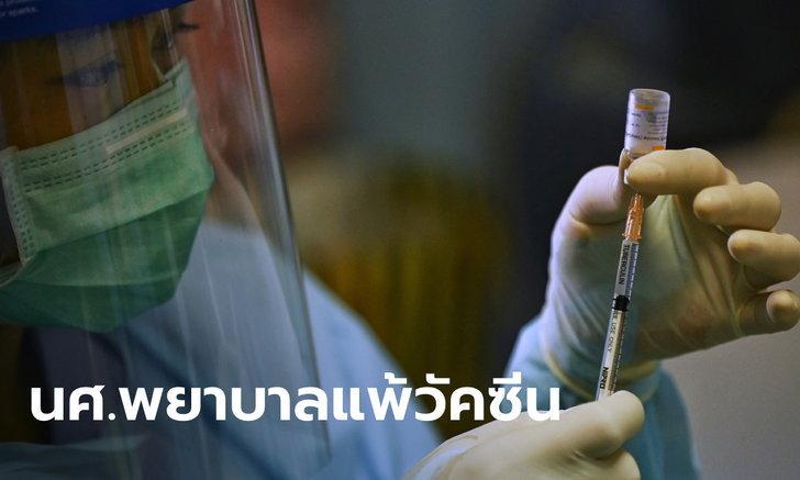 """นักศึกษาพยาบาล ม.ธรรมศาสตร์ ฉีดวัคซีนโควิด """"ซิโนแวค"""" พบผลข้างเคียงรุนแรง 7 ราย"""