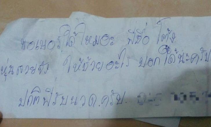 สาวแชร์ประสบการณ์เช่าหอพัก 1,500 ใน กทม. เจอข้อความคุกคามสอดมาใต้ช่องประตู