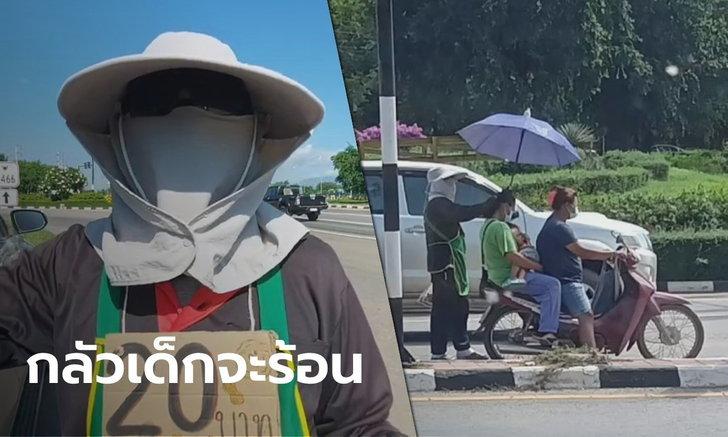 เปิดใจฮีโร่ริมถนน คนขายถั่วต้มยืนกางร่มให้เด็กน้อย ขณะรถติดไฟแดง