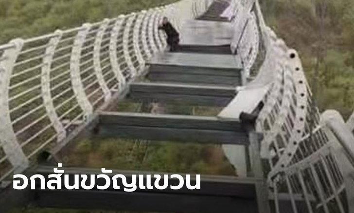 นักท่องเที่ยวจีนผวาสุดขีด เกาะราวสะพานเอาตัวรอด หลังลมพัดพื้นกระจกปลิวกระเจิง