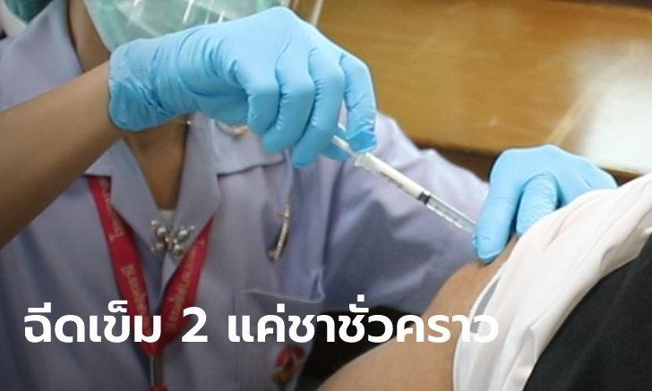 หมออุดรฯ ชี้แจง ภาพสาวขาเป็นผื่นไม่ใช่เพราะวัคซีน เผยมีบุคลากรแพ้ซิโนแวค แต่หายแล้ว