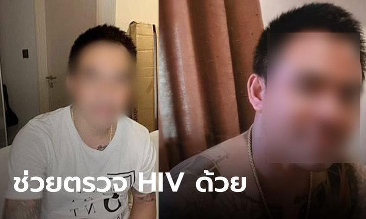 """ผู้เสียหายวอน ตรวจเชื้อ HIV """"เด่นภูมิ"""" ก่อนฝากขัง เผยเหยื่อทุกคนหวั่นใจกันหมด"""
