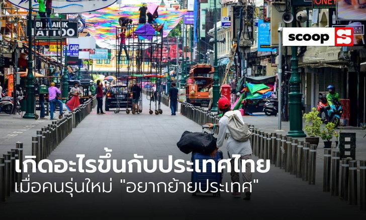 """เกิดอะไรขึ้นกับประเทศไทย เมื่อคนรุ่นใหม่ """"อยากย้ายประเทศ"""""""