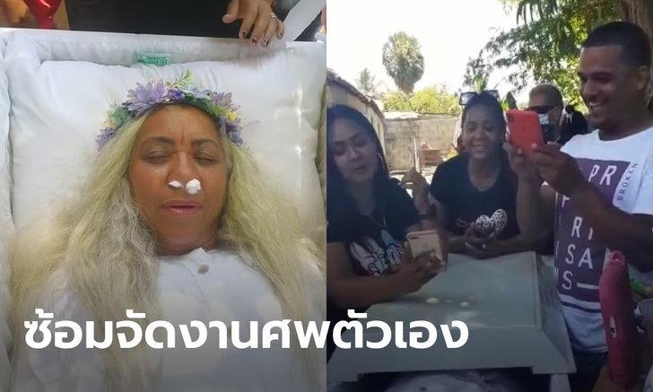หญิงโดมินิกันซ้อมจัดงานศพตัวเอง คนสนิทแห่ร่วมบีบน้ำตา เจ้าตัวลั่นฝันเป็นจริง