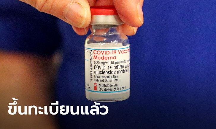 วัคซีนโควิดโมเดอร์นา ขึ้นทะเบียนแล้ว! อย. ไฟเขียวนำเข้ามาใช้ในประเทศ