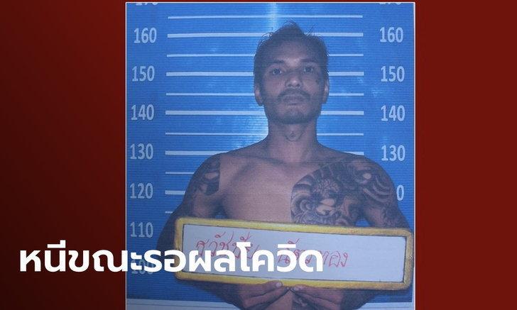 นักโทษเรือนจำระยอง หนีจากโรงพยาบาล ระหว่างตรวจหาเชื้อโควิด-19